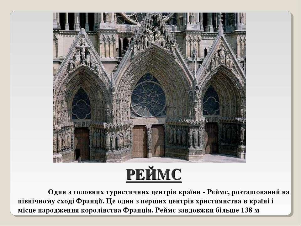 РЕЙМС Один з головних туристичних центрів країни - Реймс, розташований на пів...