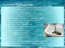 Загрязнение подземных вод Подземные воды страдают от загрязнений нефтяных про...