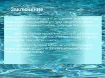 Заключение Защита водных ресурсов от истощения и загрязнения и их рационально...