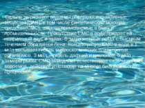 Сильно загрязняют водоемы поверхностно-активные вещества(ПАВ), в том числе си...