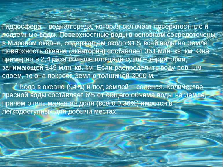 Гидросфера – водная среда, которая включает поверхностные и подземные воды. П...
