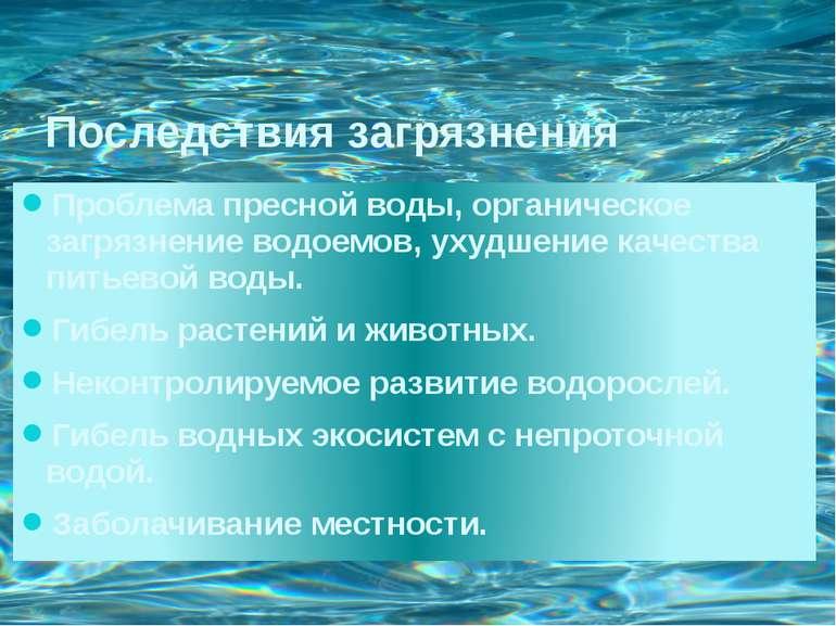 Последствия загрязнения Проблема пресной воды, органическое загрязнение водое...