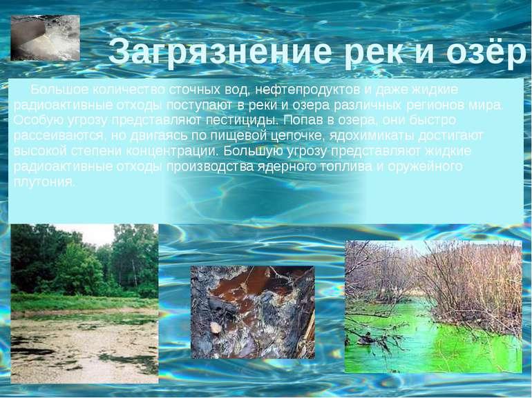 Загрязнение рек и озёр Большое количество сточных вод, нефтепродуктов и даже ...