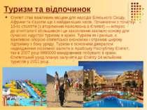 Туризм та відпочинок Єгипет став важливим місцем для народів Близького Сходу,...