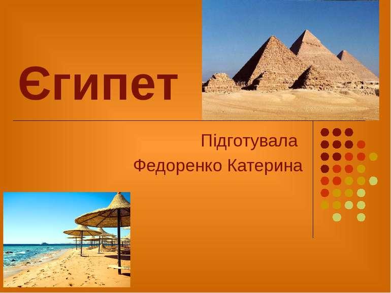 Єгипет Підготувала Федоренко Катерина