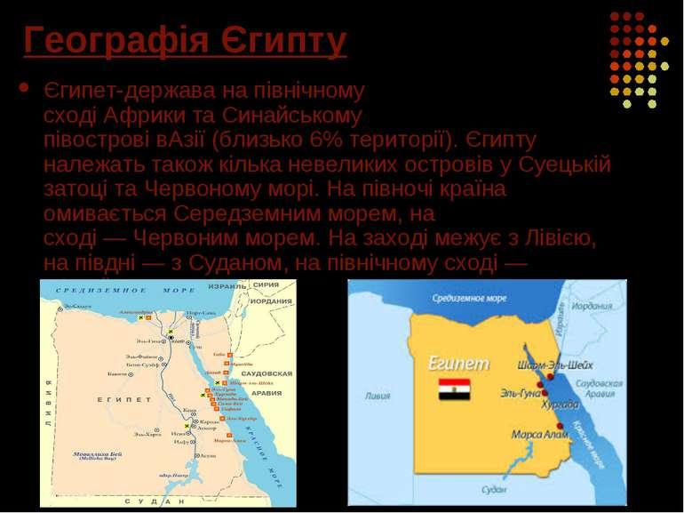Географія Єгипту Єгипет-держава на північному сходіАфрикитаСинайському пів...