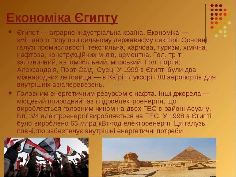 Економіка Єгипту Єгипет— аграрно-індустріальна країна. Економіка— змішаного...