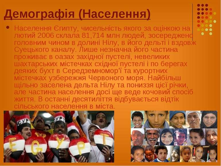 Демографія (Населення) НаселенняЄгипту, чисельність якого за оцінкою на люти...