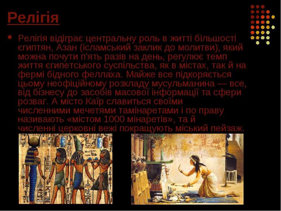 Релігія Релігія відіграє центральну роль в житті більшості єгиптян,Азан(ісл...