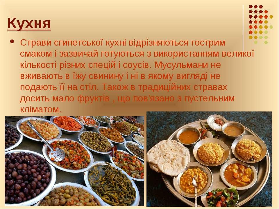 Кухня Страви єгипетської кухні відрізняються гострим смаком і зазвичай готуют...
