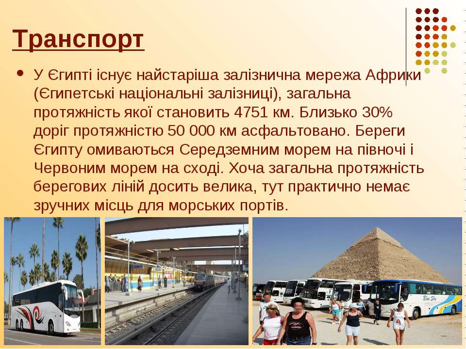 Транспорт У Єгипті існує найстаріша залізнична мережа Африки (Єгипетські наці...