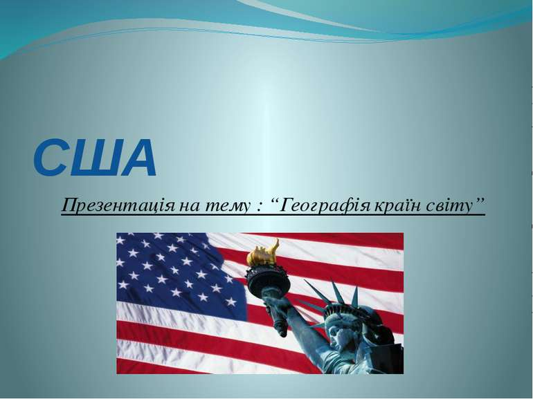 """США Презентація на тему : """"Географія країн світу''"""