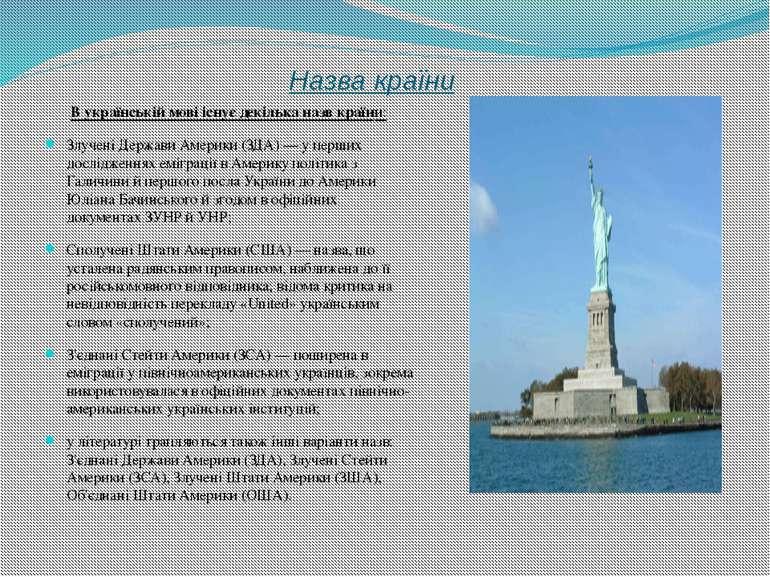 Назва країни В українській мові існує декілька назв країни: Злучені Держави А...