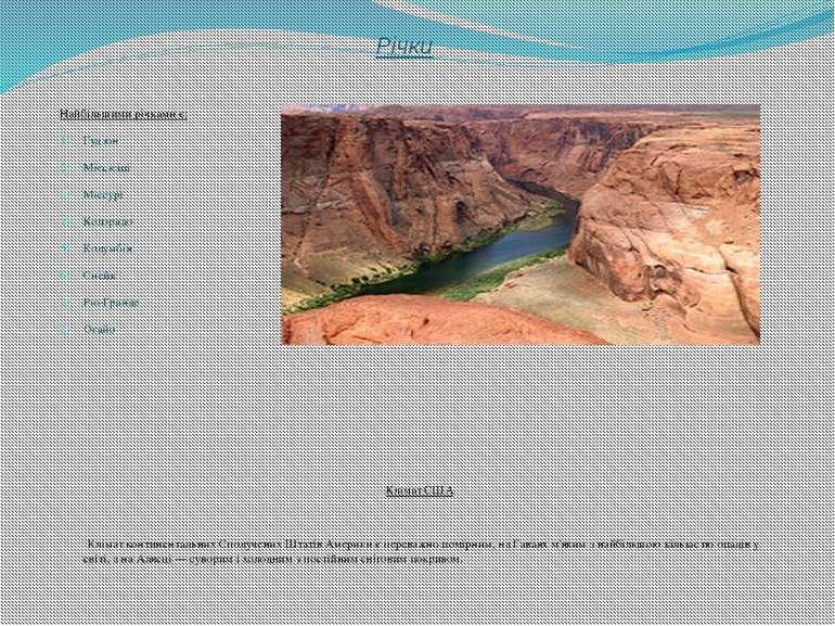 Річки Найбільшими річками є: Гудзон Міссісіпі Міссурі Колорадо Колумбія Снейк...