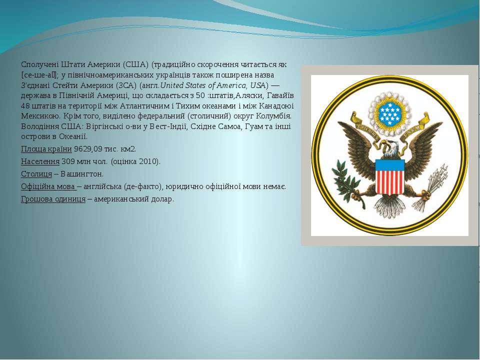 Сполучені Штати Америки Сполучені Штати Америки (США) (традиційно скорочення ...