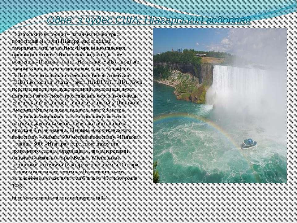 Одне з чудес США: Ніагарський водоспад Ніагарський водоспад – загальна назва ...