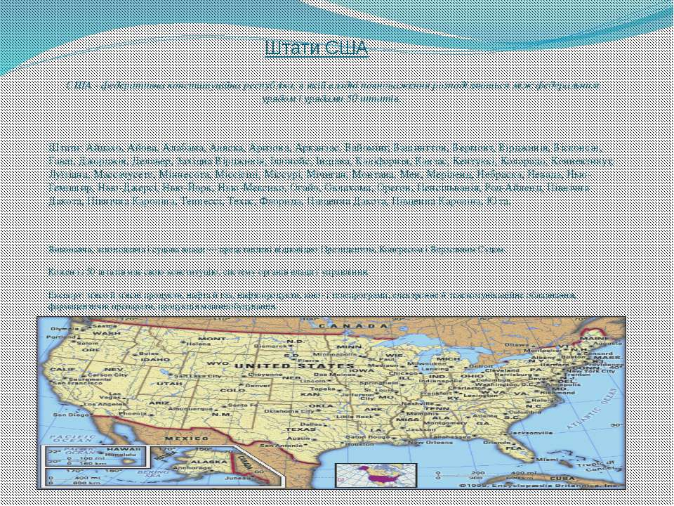 Штати США США - федеративна конституційна республіка, в якій владні повноваже...