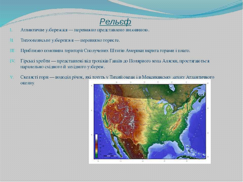 Рельєф Атлантичне узбережжя — переважно представлено низовиною. Тихоокеанське...