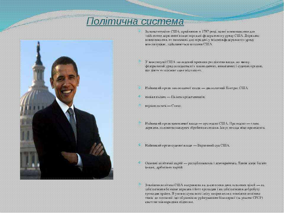 Політична система За конституцією США, прийнятою в 1787 році, певні повноваже...