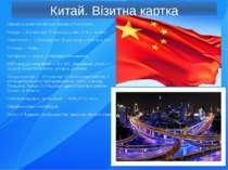 Китай. Візитна картка Офіційна назва Китайська Народна Республіка. Площа — 9,...