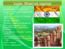 Індія. Візитна картка Офіційна назва — Республіка Індія. Площа — 3,3 млн км2 ...