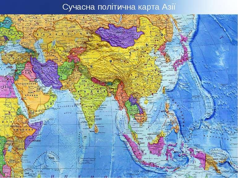 Сучасна політична карта Азії