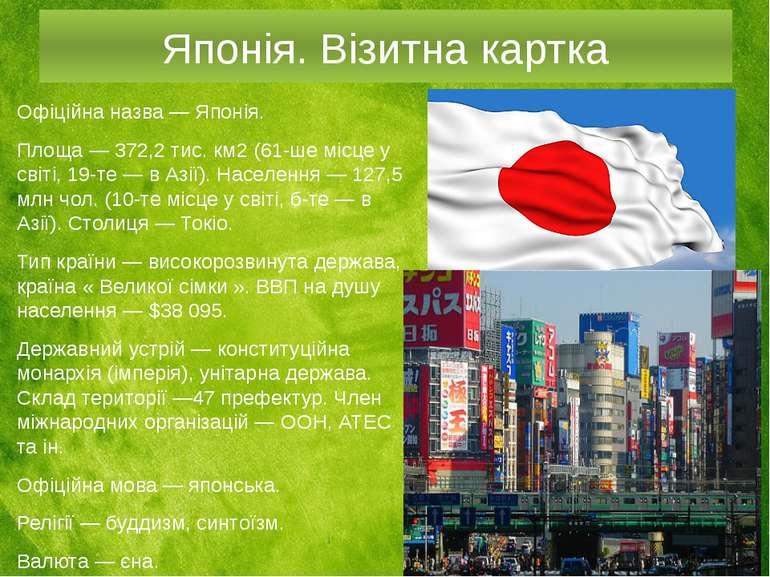 Японія. Візитна картка Офіційна назва — Японія. Площа — 372,2 тис. км2 (61-ше...