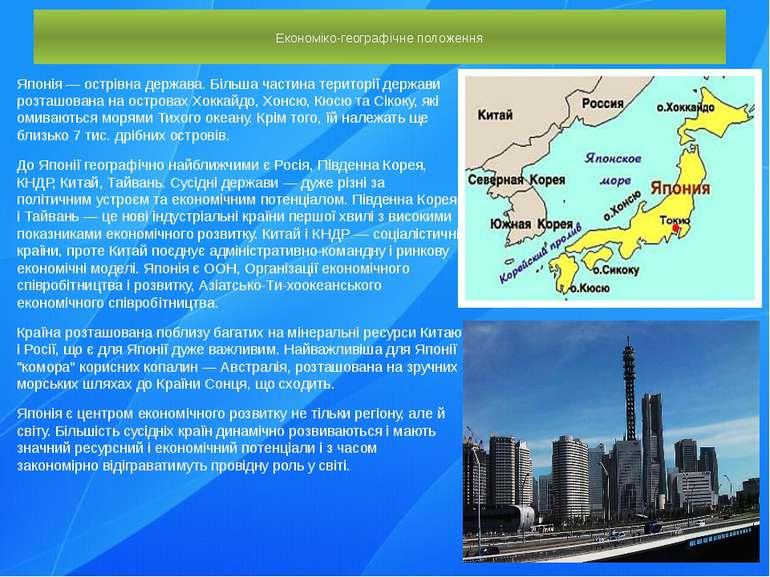 Економіко-географічне положення Японія — острівна держава. Більша частина тер...