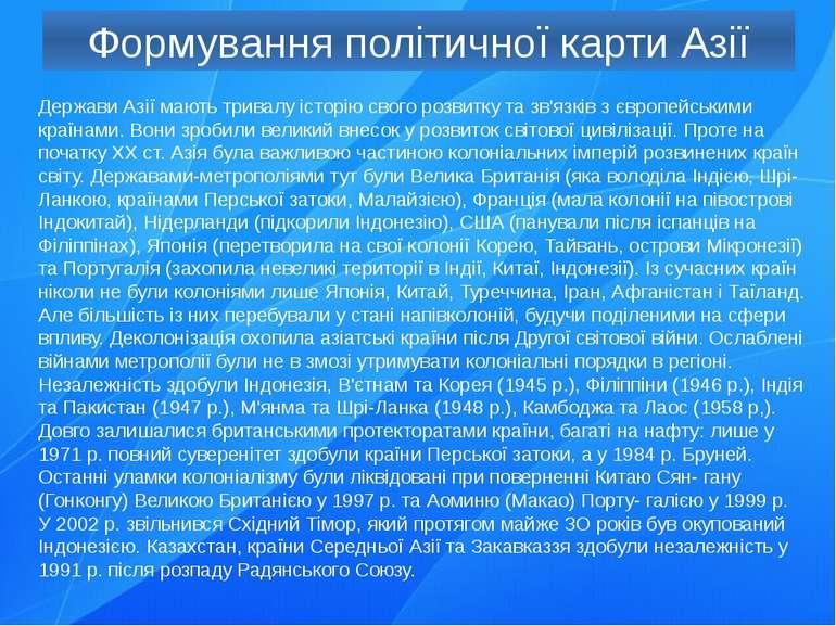 Формування політичної карти Азії Держави Азії мають тривалу історію свого роз...