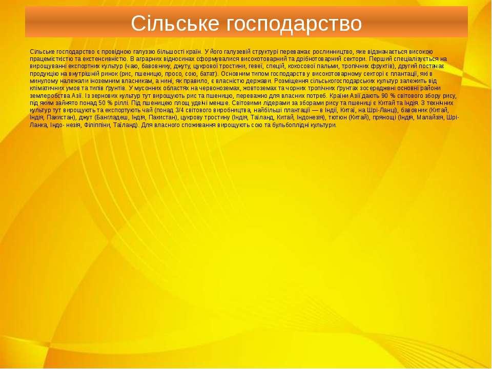 Сільське господарство Сільське господарство є провідною галуззю більшості кра...