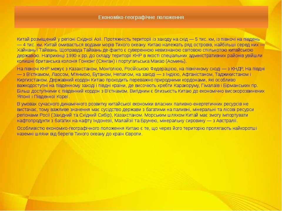 Економіко-географічне положення Китай розміщений у регіоні Східної Азії. Прот...