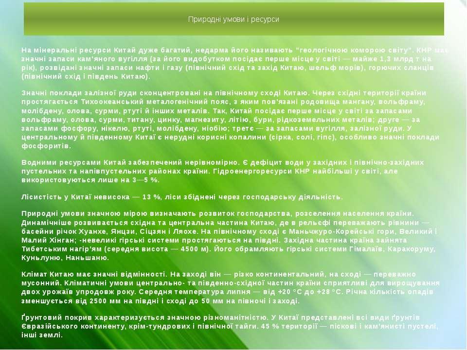 Природні умови і ресурси На мінеральні ресурси Китай дуже багатий, недарма йо...