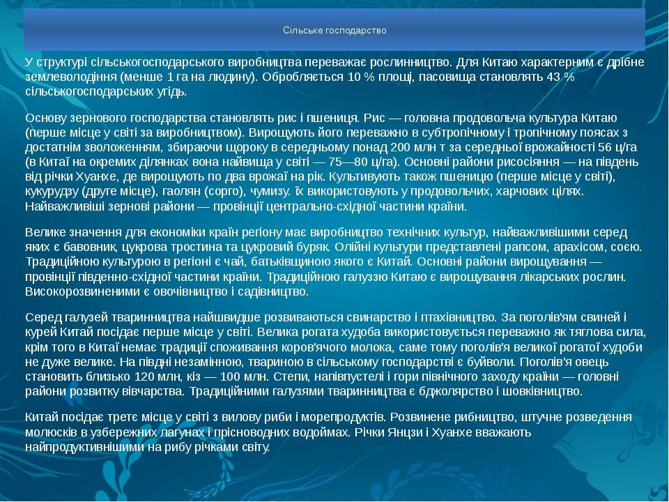 Сільське господарство У структурі сільськогосподарського виробництва переважа...