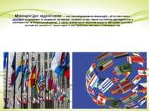 Міжнаро дні відно сини— система міждержавних взаємодій, суб'єктами яких єд...
