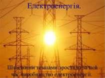Електроенергія. Швидкими темпами зростало за цей час виробництво електроенерг...