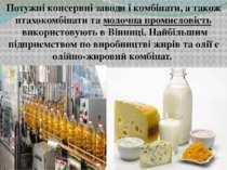 Потужні консервні заводи і комбінати, а також птахокомбінати тамолочна проми...