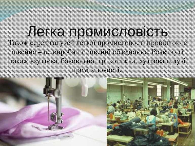 Легка промисловість Також серед галузей легкої промисловості провідною є швей...