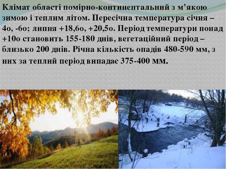 Клімат області помірно-континентальний з м'якою зимою і теплим літом. Пересіч...
