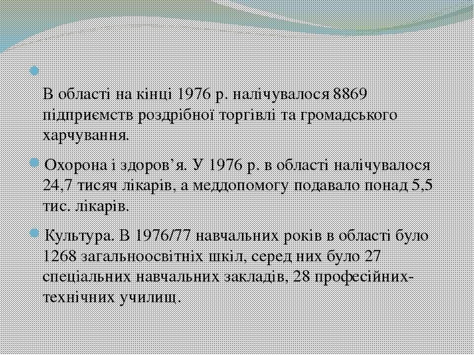 В області на кінці 1976 р. налічувалося 8869 підприємств роздрібної торгівлі ...