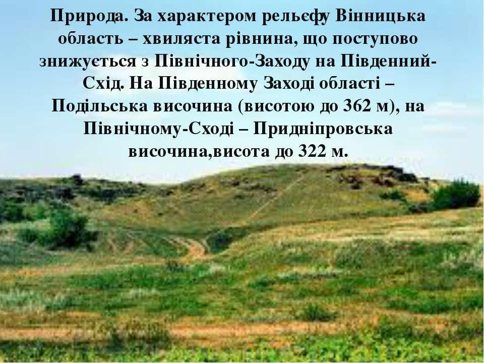 Природа. За характером рельєфу Вінницька область – хвиляста рівнина, що посту...