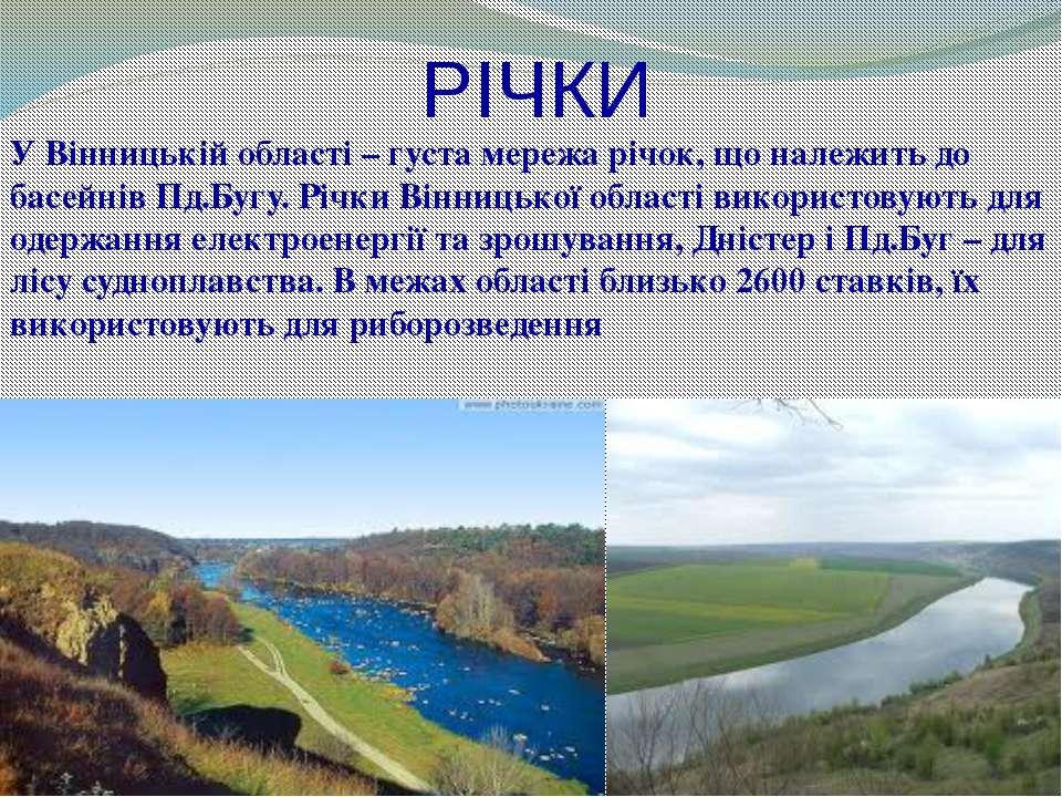 РІЧКИ У Вінницькій області – густа мережа річок, що належить до басейнів Пд.Б...