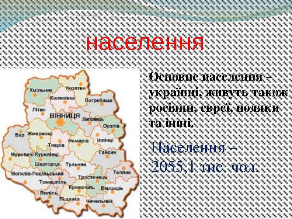 населення Основне населення – українці, живуть також росіяни, євреї, поляки т...