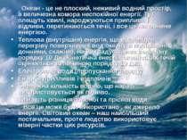 Океан - це не плоский, неживий водний простір, а величезна комора неспокійної...