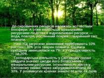 До сировинних ресурсів належать всі частини біосфери. А отже найбільше вразли...