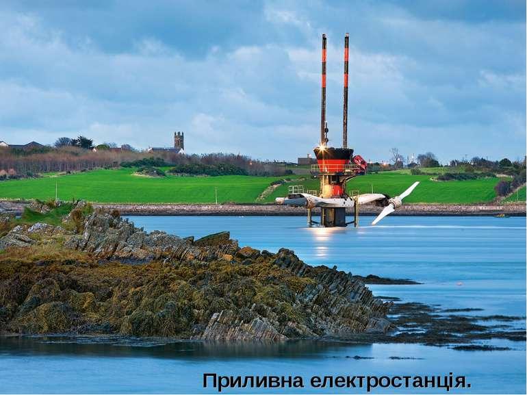 Приливна електростанція.