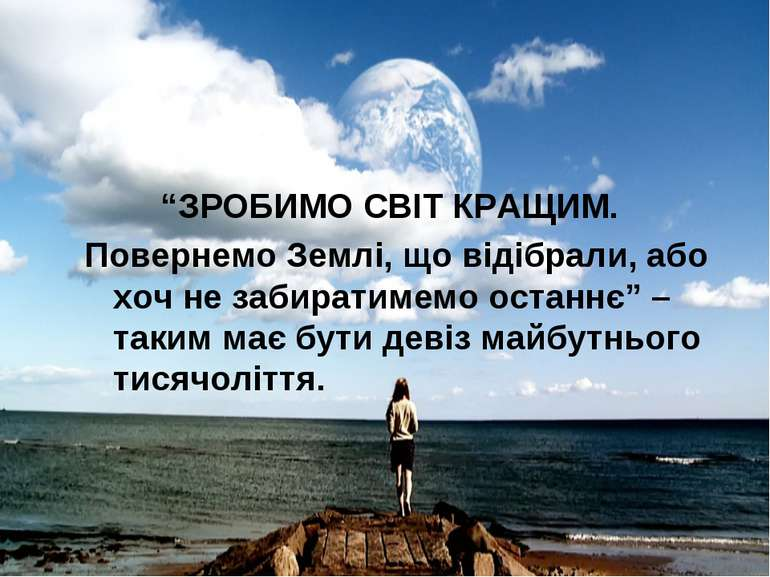 """""""ЗРОБИМО СВІТ КРАЩИМ. Повернемо Землі, що відібрали, або хоч не забиратимемо ..."""