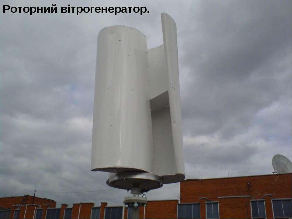 Роторний вітрогенератор.