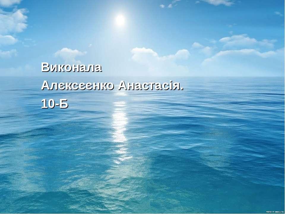 Виконала Алєксєєнко Анастасія. 10-Б
