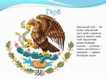 Державний герб — На ньому зображений орел, який, сидячи на кактусі, шматує зм...