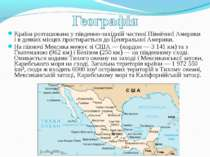 Країна розташована у південно-західній частині Північної Америки і в деяких м...